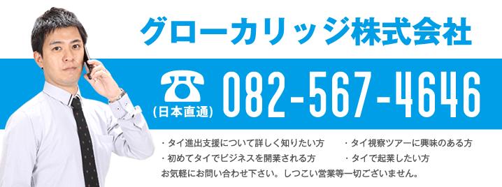 グローカリッジ株式会社 ☎(日本直通) 082-567-4646