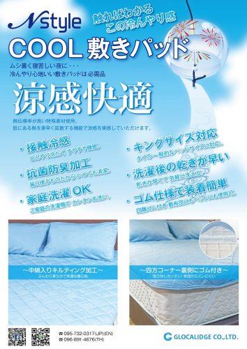 cool_mat_pad_japan9_14