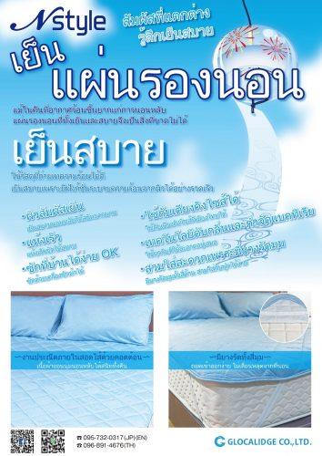 cool_mat_pad_tai9_14